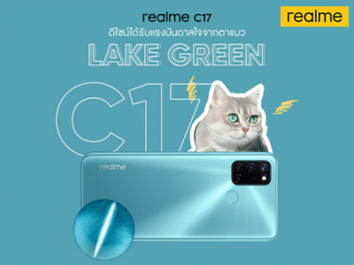 realme C17 สมาร์ทโฟนหน้าจอ Refresh rate 90Hz มาพร้อมดีไซน์สุดสวย Cat Eye เตรียมเปิดตัวในงาน Mobile Expo 2020