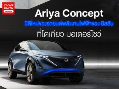 Ariya Concept มิติใหม่ของรถยนต์พลังงานไฟฟ้าของ นิสสัน ที่โตเกียว มอเตอร์โชว์