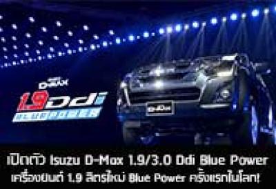 อีซูซุ ชู D-MAX 2015 ใหม่ เพิ่มเครื่องยนต์ 1.9 ลิตร ใน MOTOR EXPO 2015