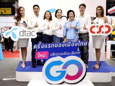 dtac จับมือ CSC ผู้จำหน่ายมือถือรายใหญ่ท๊อป 4 ของไทย ในงาน Thailand Mobile Expo 2019