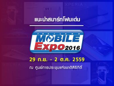 แนะนำสมาร์ทโฟนรุ่นเด่น หรู แรง กระชากใจ! ในงาน Thailand Mobile Expo 2016