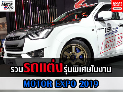 รวมรถแต่งรุ่นพิเศษในงาน MOTOR EXPO 2019