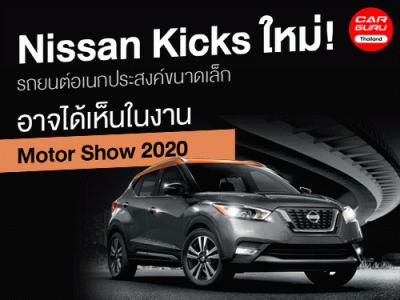 Nissan Kicks ใหม่! รถยนต์อเนกประสงค์ขนาดเล็ก เด่นในงาน Motor Show 2020
