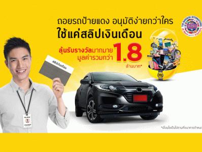 ออกรถปั๊บ รับโชคปุ๊บ! กับกรุงศรี นิว คาร์ ในงาน Bangkok International Motor Show 2018