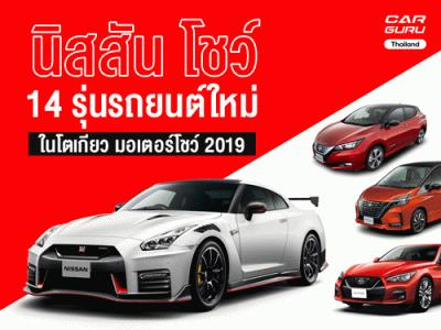 นิสสัน โชว์ 14 รุ่นรถยนต์ใหม่ ในโตเกียว มอเตอร์โชว์ 2019