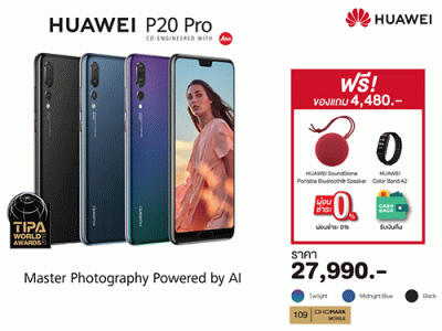 ห้ามพลาด! ส่องสินค้าเด่นโปรโมชั่นเด็ด Huawei ในงาน Thailand Mobile Expo