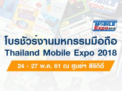 โบรชัวร์งาน Thailand Mobile Expo 2018 มหกรรมมือถือ สมาร์ทโฟน แท็บเล็ต และ Gadget วันที่ 24 - 27 พ.ค. 2561
