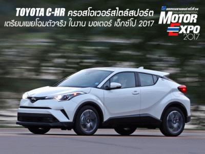 Toyota C-HR ครอสโอเวอร์สไตล์สปอร์ต เผยโฉมตัวจริง ในงาน มอเตอร์ เอ็กซ์โป 2017