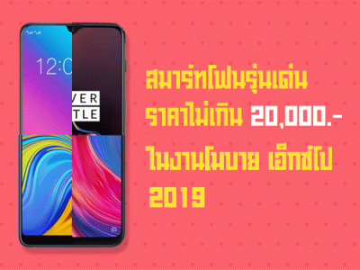 สมาร์ทโฟนรุ่นเด่น ราคาไม่เกิน 20,000 บาท ในงาน Thailand Mobile EXPO 2019 วันที่ 30 พ.ค. - 2 มิ.ย. 62
