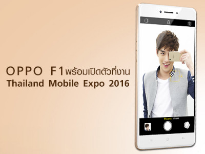 OPPO F1 ที่สุดแห่งสมาร์ทโฟนเซลฟี่ พร้อมเปิดตัวที่งาน Thailand Mobile Expo 2016