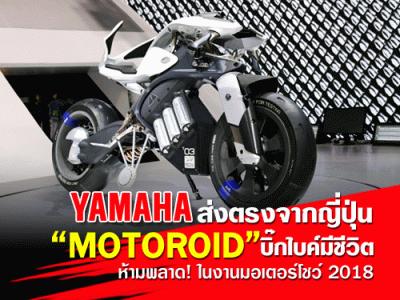 Yamaha ส่งตรงจากญี่ปุ่น MOTOROID บิ๊กไบค์มีชีวิต ห้ามพลาด! ในงานมอเตอร์โชว์ 2018