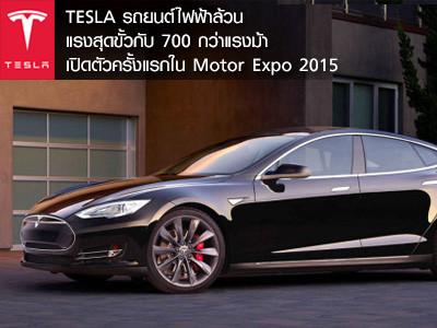 TESLA รถยนต์ไฟฟ้าล้วน แรงสุดขั้วกับ 700 กว่าแรงม้า
