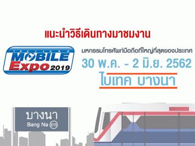 แนะนำวิธีเดินทางมางาน Thailand Mobile EXPO 2019 วันที่ 30 พ.ค. - 2 มิ.ย. 62 ณ ไบเทคบางนา