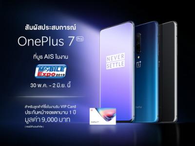 พบกับสมาร์ทโฟน OnePlus 7 Pro ประสบการณ์เร็วแรงที่เหนือระดับได้ที่งาน Thailand Mobile Expo 2019