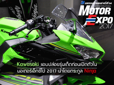 Kawasaki แอบปล่อยรุ่นเด็ด นำโดยตระกูล Ninja ก่อนเปิดตัวในมอเตอร์ เอ็กซ์โป 2017