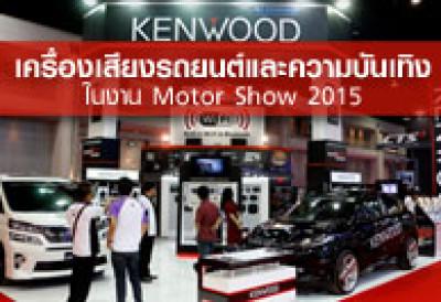 เครื่องเสียงรถยนต์และความบันเทิง ในงาน Motor Show 2015