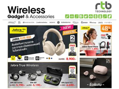 อาร์ทีบี ยกขบวนหูฟังแบรนด์ดังราคาพิเศษ เอาใจขาช็อปในงาน Thailand Mobile Expo 2019