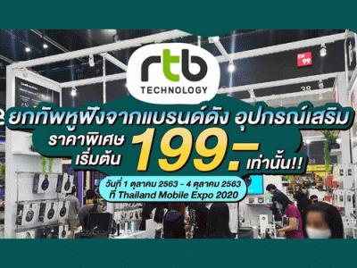 อาร์ทีบี ยกทัพหูฟัง และอุปกรณ์เสริมแบรนด์ดังร่วมงาน Thailand Mobile Expo 2020 เริ่มต้นเพียง 199 บาท เท่านั้น