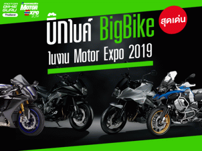 บิ๊กไบค์ BigBike สุดเด่นในงาน Motor Expo 2019