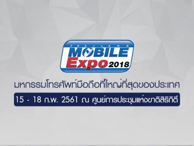 Thailand Mobile EXPO 2018 ที่สุดแห่งมหกรรมมือถือ แท็บเล็ต และ Gadget ระหว่างวันที่ 15 - 18 ก.พ. 61