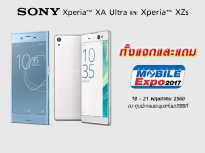 Sony Xperia XA Ultra และ Xperia XZs ทั้งแจกและแถม ในงาน Thailand Mobile EXPO 2017 Hi-End