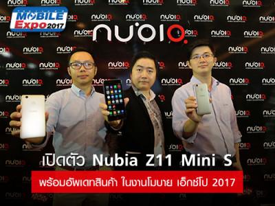 เปิดตัว Nubia Z11 Mini S กล้องมือถือระดับโปร ในงานไทยแลนด์ โมบาย เอ็กซ์โป 2017