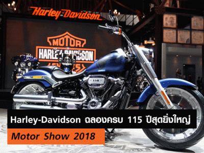 Harley Davidson ฉลองครบรอบ 115 ปีสุดยิ่งใหญ่ ในงานมอเตอร์โชว์ 2018