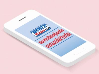 สมาร์ทโฟนรุ่นเด่นแบบงบไม่จำกัด ในงาน Thailand Mobile EXPO 2019 วันที่ 30 พ.ค. - 2 มิ.ย. 62
