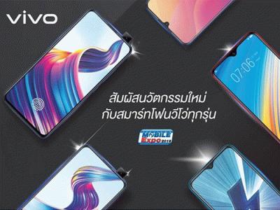 Vivo จัดโปรโมชั่นสมาร์ทโฟนราคาพิเศษ พร้อมของแถมจัดเต็ม ในงาน Thailand Mobile EXPO 2019 30 พ.ค. - 2 มิ.ย. 62