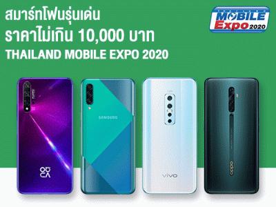 สมาร์ทโฟนรุ่นเด่น ราคาไม่เกิน 10,000 บาท ในงาน Thailand Mobile EXPO 2020 วันที่ 30 ม.ค. - 2 ก.พ. 63