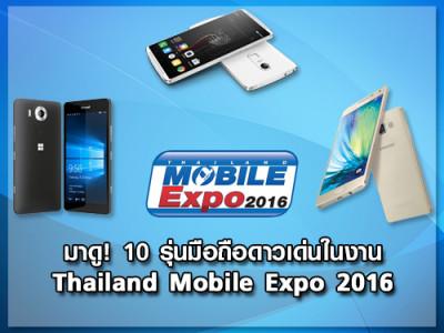 มาดู! 10 รุ่นมือถือดาวเด่นในงาน Thailand Mobile Expo 2016