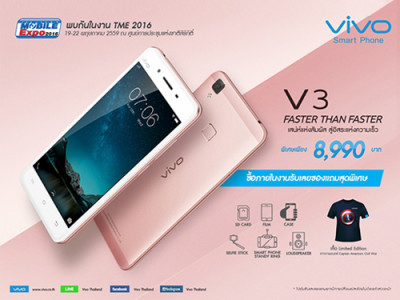 พบกับ Vivo ในงานมหกรรมสมาร์ทโฟนที่ใหญ่ที่สุดในงาน Thailand Mobile Expo 2016 Hi-End