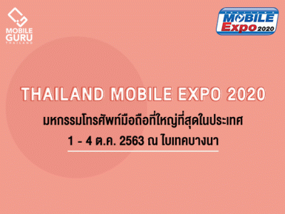 Thailand Mobile Expo 2020 มหกรรมมือถือ สมาร์ทโฟน แท็บเล็ต และ Gadget วันที่ 1 - 4 ตุลาคม 2563 ไบเทคบางนา