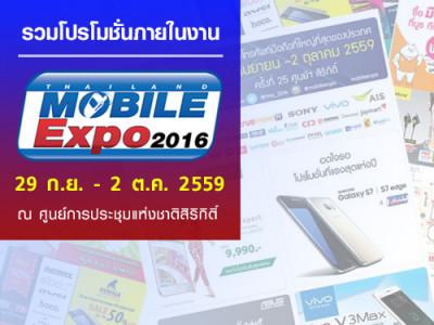 รวมโปรโมชั่น Thailand Mobile Expo 2016 Showcase วันที่ 29 ก.ย. - 2 ต.ค. 2559