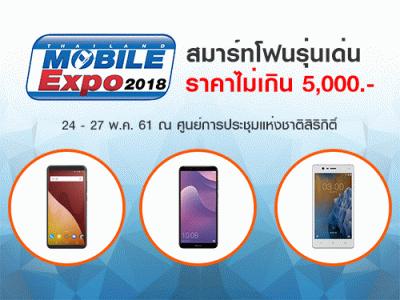 สมาร์ทโฟนรุ่นเด่น ราคาไม่เกิน 5,000 บาท ในงาน Thailand Mobile EXPO 2018 วันที่ 24 - 27 พ.ค. 61
