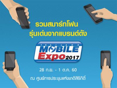 รวมสมาร์ทโฟน รุ่นเด่นจากแบรนด์ดัง ในงาน Thailand Mobile EXPO 2017 Showcase 28 ก.ย. - 1 ต.ค. 60