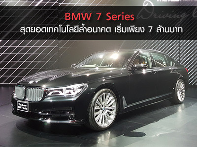 BMW 7 Series สุดยอดเทคโนโลยีล้ำอนาคต เริ่มเพียง 7 ล้านบาท