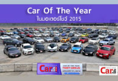 Car Of the Year ในงาน Motor Show 2015