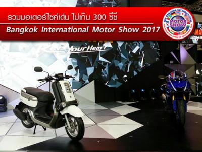 รวมมอเตอร์ไซค์เด่น ไม่เกิน 300 ซีซี ใน Motor Show 2017