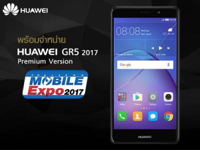 Huawei GR5 2017 Premium Version พร้อมจำหน่ายในงาน โมบาย เอ็กซ์โป 2017 ชูประกันเครื่องนาน 2 ปี