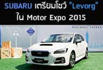 SUBARU เตรียมโชว์ Levorg ใน Motor Expo 2015