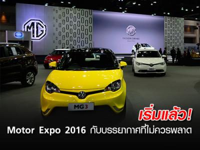 เริ่มแล้ว! Motor Expo 2016 กับบรรยากาศที่ไม่ควรพลาด!