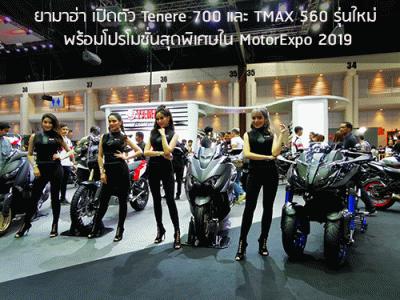 ยามาฮ่า เปิดตัว Tenere 700 และ TMAX 560 รุ่นใหม่ พร้อมโปรโมชั่นสุดพิเศษใน MotorExpo 2019