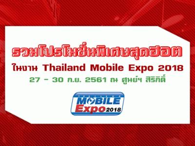 รวมโปรโมชั่นพิเศษสุดฮอต ในงาน Thailand Mobile EXPO 2018 วันที่ 27 - 30 ก.ย. 61