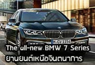 The All-New BMW 7 Series ยานยนต์เหนือจินตนาการ
