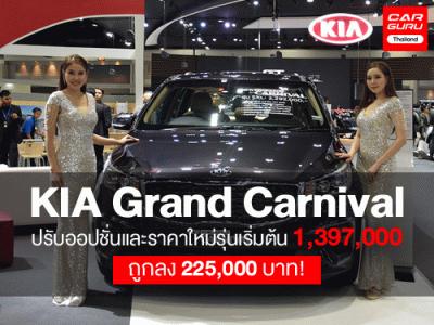 KIA Grand Carnival ปรับออปชั่นและราคาใหม่ รุ่นเริ่มต้นถูกลง 225,000 บาท!