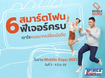 เอาใจคนอยากเปลี่ยนมือถือ 6 สมาร์ตโฟนฟีเจอร์ครบบนงบไม่เกิน 20,000.- ในงาน Mobile Expo 2021 วันที่ 3-6 พ.ย. 64 นี้!