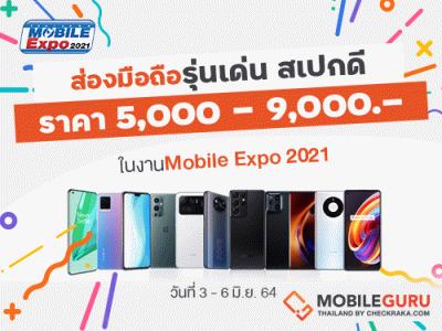 ส่องสมาร์ทโฟน Mid-Entry ช่วงราคา 5,000 - 9,000 บาท ในงาน Mobile Expo 2021 วันที่ 3-6 มิถุนายน 2564