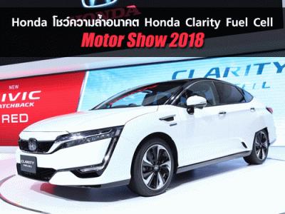 Honda โชว์สุดยอดความล้ำอนาคต Honda Clarity Fuel Cell ในมอเตอร์โชว์ 2018