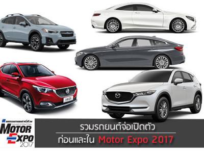 รวมรถยนต์จ่อเปิดตัวก่อน และใน Motor Expo 2017